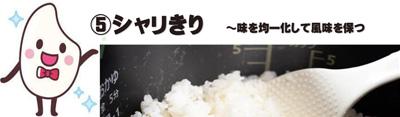 美味しいお米の炊き方5