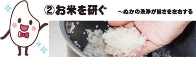 美味しいお米の炊き方2