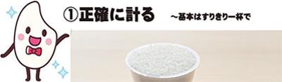 美味しいお米の炊き方1